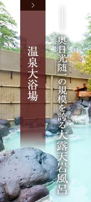 奥日光随一の規模を誇る大露天岩風呂 温泉大浴場